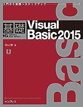 表紙: 基礎Visual Basic 2015 基礎シリーズ | 羽山 博