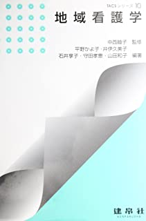 地域看護学 (TACSシリーズ (10))
