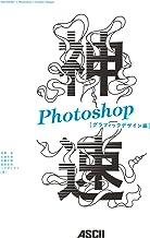表紙: 神速Photoshop [グラフィックデザイン編] (Web Professional Books) | 石嶋 未来