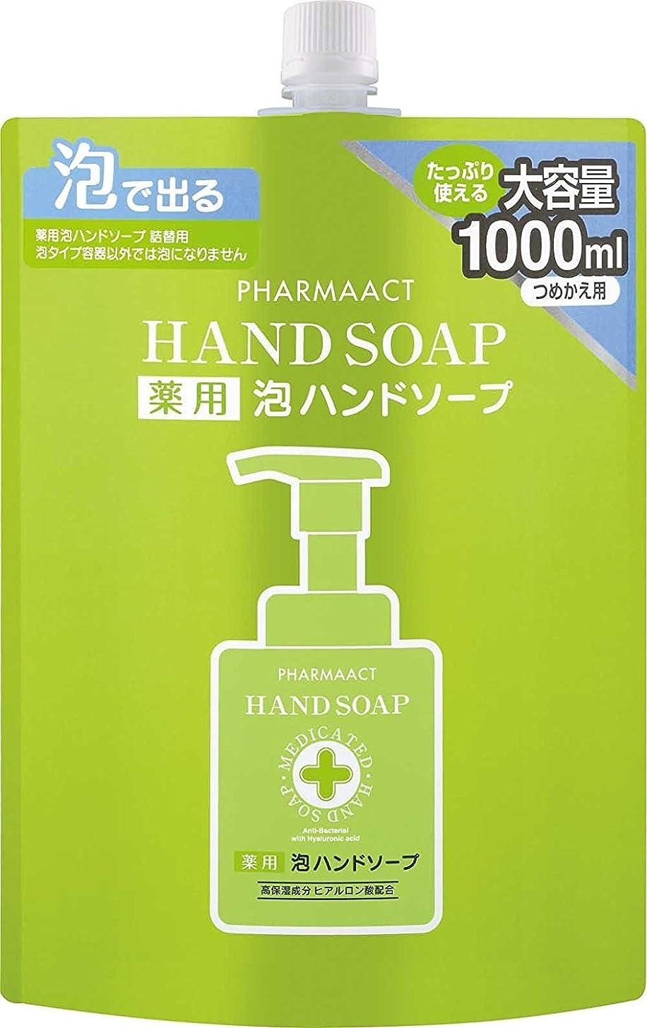 自宅で中間部分的に熊野油脂 PHARMAACT(ファーマアクト) 薬用泡ハンドソープ詰替スパウト付 1L