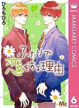 表紙: ふたりで恋をする理由 6 (マーガレットコミックスDIGITAL) | ひろちひろ