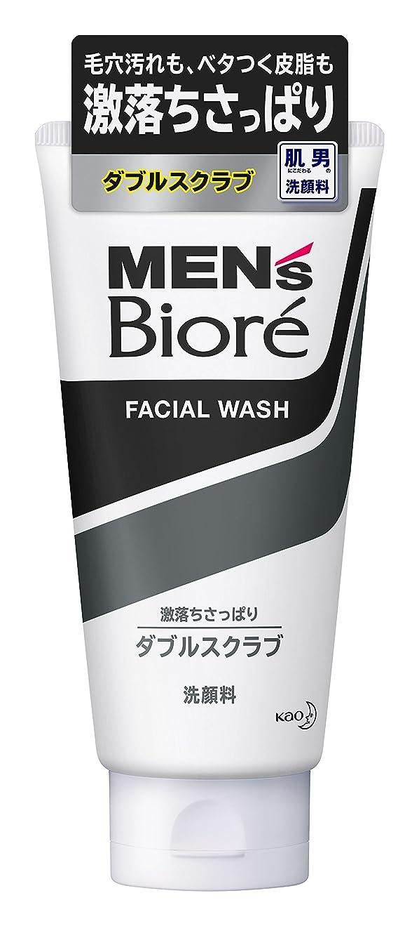 悪化するコーン季節メンズビオレ ダブルスクラブ洗顔