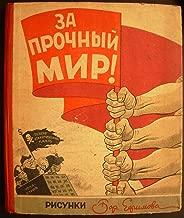 For Lasting Peace Against the Warmongers, Cartoons by Boris Yefimov (ZA PROCHNYĬ MIR: PROTIV PODzhIGATELYEĬ VOĬNY)