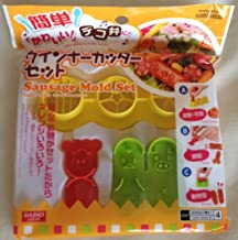 Sausage Cutter Mold Set(Flower,Crab Faces,Animals) by Shimohurano Japan