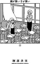 潮が舞い子が舞い 1 (少年チャンピオン・コミックス)