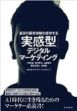 表紙: 最高の顧客体験を提供する「実感型」デジタルマーケティング | 鈴村 賢治