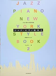 ニューヨークスタイル ジャズピアノ教本(2) 実戦的ボイシング