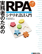 表紙: 実務者のための失敗しない RPAシナリオ設計入門 | 小佐井宏之