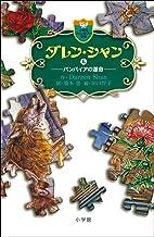 表紙: ダレン・シャン6 バンパイアの運命 | 田口智子