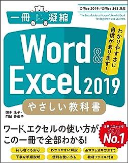 Word & Excel 2019 やさしい教科書 [Office 2019/Office 365対応] (一冊に凝縮)
