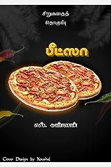 பீட்ஸா (Tamil Edition) Kindle Edition