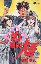 表紙: め組の大吾(7) (少年サンデーコミックス) | 曽田正人