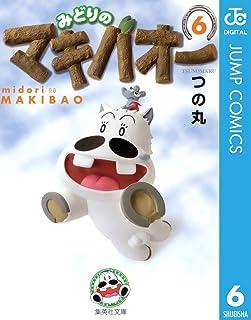 みどりのマキバオー 6 (ジャンプコミックスDIGITAL)