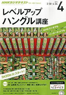 NHKラジオ レベルアップハングル講座 2015年 04 月号 [雑誌]