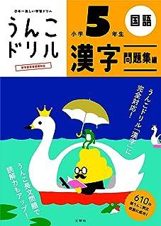 うんこドリル 漢字問題集編 小学5年生 (うんこドリルシリーズ)