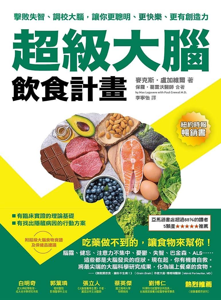 たらい満足貸す超級大腦飲食計畫:擊敗失智、調校大腦,讓你更聰明、更快樂、更有創造力 (About) (Traditional Chinese Edition)