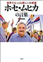 表紙: 世界でもっとも貧しい大統領 ホセ・ムヒカの言葉 | 佐藤美由紀