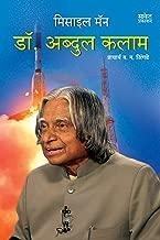 Dr. Abdul Kalam (Marathi Edition)