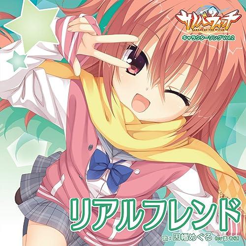 サノバウィッチ キャラクターソング Vol.2「リアルフレンド」