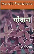 गोदान (Godaan): Godaan (Hindi Edition)