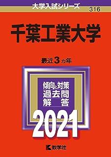 千葉工業大学 (2021年版大学入試シリーズ)