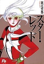 表紙: スター・レッド (小学館文庫) | 萩尾望都