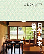 表紙: ことりっぷ日光・栃木・益子19   昭文社