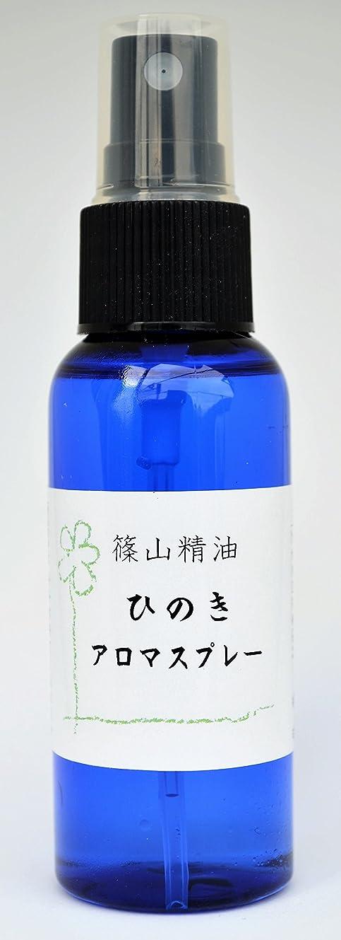 お嬢包帯受益者篠山精油 アロマスプレー ひのき 30ml