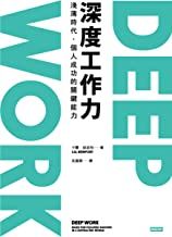 Deep Work深度工作力:淺薄時代,個人成功的關鍵能力: Deep Work: Rules for Focused Success in a Distracted World (Traditional Chinese Edition)