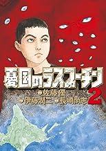 表紙: 憂国のラスプーチン(2) (ビッグコミックス)   伊藤潤二