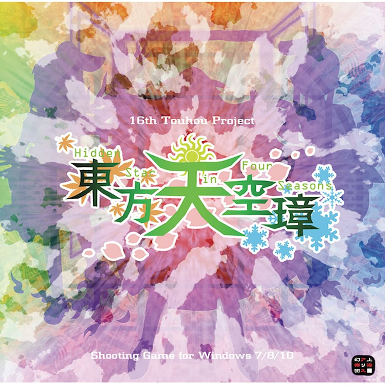 開拓者神社集まる東方天空璋 ~ Hidden Star in Four Seasons.[東方Project][同人PCソフト]