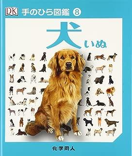 犬 (手のひら図鑑)