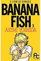 BANANA FISH(1) BANANA FISH (フラワーコミックス) Kindle版