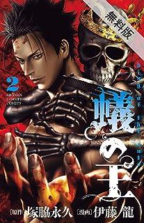 蟻の王 2【期間限定 無料お試し版】 (少年チャンピオン・コミックス)