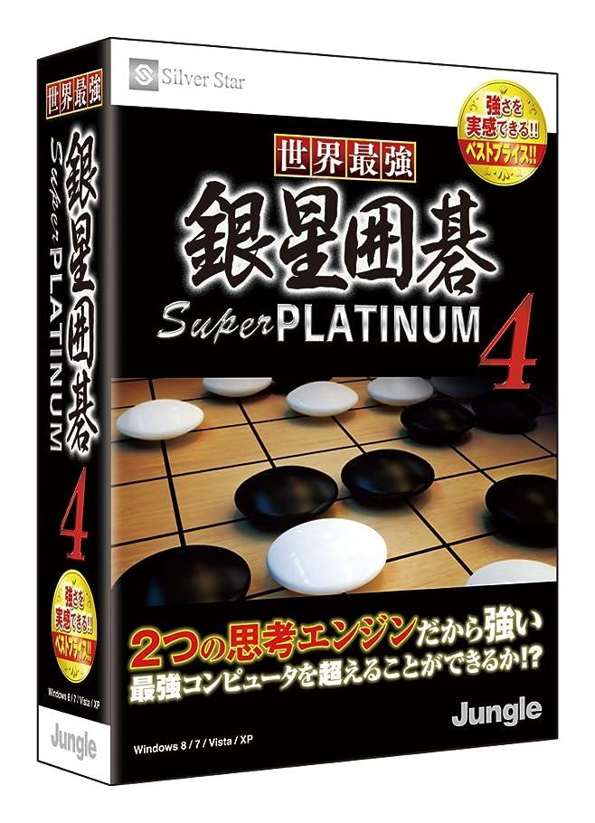 に渡ってチェスをする講堂世界最強銀星囲碁 Super PLATINUM 4