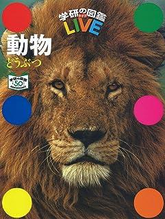 動物 特別版 (学研の図鑑LIVE(ライブ))