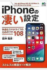 iPhoneの凄い設定 (エイムック 4240) ムック