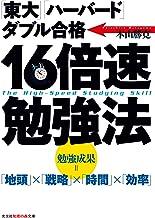 表紙: 「東大」「ハーバード」ダブル合格 16倍速勉強法 (光文社知恵の森文庫) | 本山 勝寛
