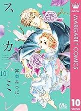 表紙: スミカスミレ 10 (マーガレットコミックスDIGITAL) | 高梨みつば