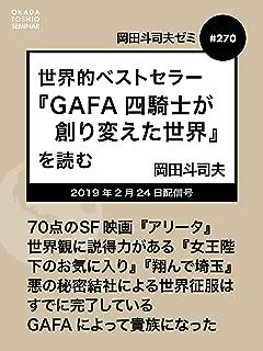岡田斗司夫ゼミ#270:世界的ベストセラー『GAFA 四騎士が創り変えた世界』を読む