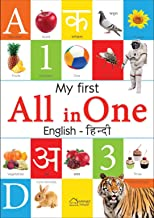 My First All in One (Hindi Edition)