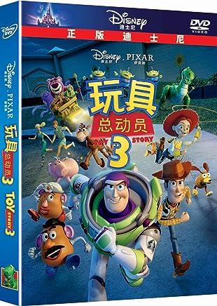 玩具总动员3(DVD)