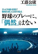 野球のプレーに、「偶然」はない 〜テレビ中継・球場での観戦を楽しむ29の視点〜...