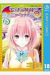 To LOVEる―とらぶる―ダークネス モノクロ版 18 (ジャンプコミックスDIGITAL) Kindle版