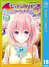 表紙: To LOVEる―とらぶる―ダークネス モノクロ版 18 (ジャンプコミックスDIGITAL) | 長谷見沙貴