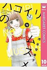 ハコイリのムスメ 10 (マーガレットコミックスDIGITAL) Kindle版