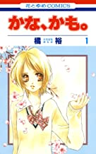 表紙: かな、かも。 1 (花とゆめコミックス)   橘裕