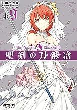 聖剣の刀鍛冶(ブラックスミス) 9 (MFコミックス アライブシリーズ)
