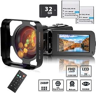 ビデオカメラ FamBrow デジタルビデオカメラ HD1080P 16倍デジタルズーム 暗視機能 32GBカード付き(最大128GB) レンズフード付き 予備バッテリ*2 リモコン付属 日本語取扱説明書付き 日本語システム 2020最新版