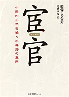 宦官: 中国四千年を操った異形の集団 (徳間文庫カレッジ)